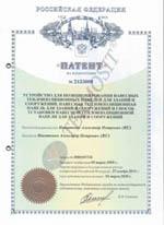 patent-termozit